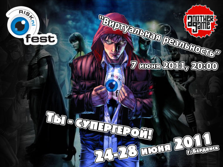 Another Game на Riskni FEST 2011!